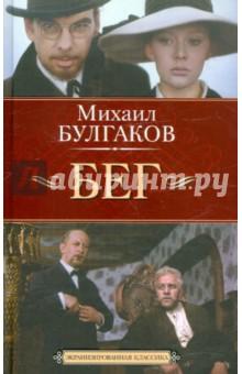 Бег - Михаил Булгаков
