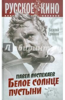 Павел Луспекаев. Белое солнце пустыни