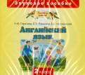Горячева, Ларькина, Насоновская: Английский язык. 2 класс. Звуковое пособие (2CD)