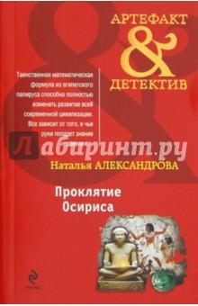 Проклятие Осириса - Наталья Александрова