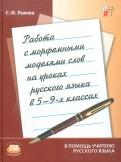 Светлана Львова: Работа с морфемными моделями слов на уроках русского языка в 5-9 классах. Пособие для учителя
