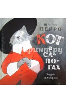 Купить Шарль Перро: Кот в сапогах ISBN: 978-5-271-41444-2