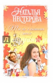 Ты не слышишь меня - Наталья Нестерова