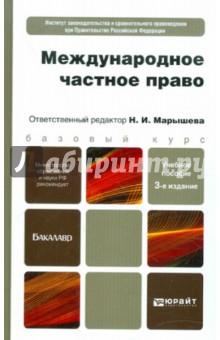 Международное частное право. Для бакалавров - Н.И. Марышева