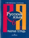 Рыбченкова, Роговик - Русский язык 6 класс. Рабочая тетрадь. В 2-х частях. Часть 2 обложка книги