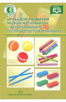Купить О. Зажигина: Игры для развития мелкой моторики рук с использованием нестандартного оборудования ISBN: 978-5-89814-776-1
