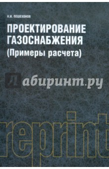 Проектирование газоснабжения (примеры расчета) - Николай Пешехонов