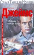 Питер Джеймс - Убийства в стиле action обложка книги