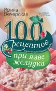 Ирина Вечерская: 100 рецептов при язве желудка. Вкусно, полезно, душевно, целебно