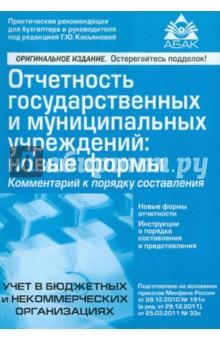 Отчетность государственных и муниципальных учреждений: новые формы