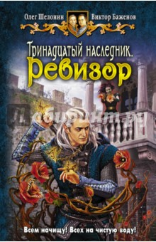 Купить Шелонин, Баженов: Тринадцатый наследник. Ревизор ISBN: 978-5-9922-1113-9