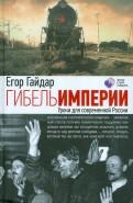 Егор Гайдар: Гибель империи. Уроки для современной России