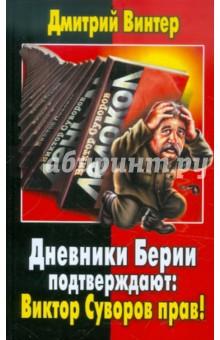 Дневники Берии подтверждают: Виктор Суворов прав! - Дмитрий Винтер