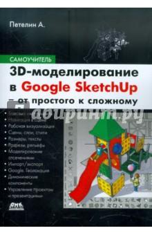 3D-моделирование в Google Sketch Up – от простого к сложному - Александр Петелин