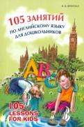 Ирина Вронская: 105 занятий по английскому языку для дошкольников