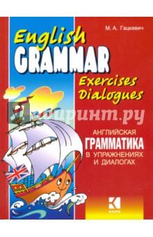 Купить Марина Гацкевич: Английская грамматика в упражнениях и диалогах. Книга 1 ISBN: 978-5-9925-0243-5