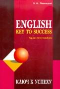 Владимир Павлоцкий: Ключ к успеху. Учебное пособие по английскому языку