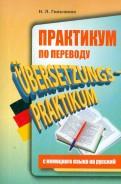 Нина Гильченок: Практикум по переводу с немецкого языка на русский