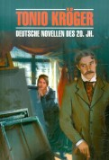 Deutsche novellen des 20