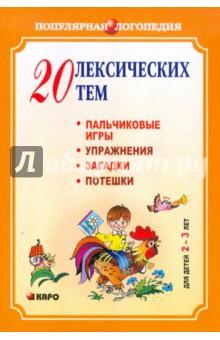 Купить Анжелика Никитина: 20 лексических тем. Пальчиковые игры, упражнения, загадки, потешки. Для детей 2-3 лет ISBN: 978-5-9925-0334-0