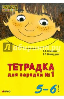 Тетрадка для зарядки № 1. 5-6 лет - Османова, Перегудова