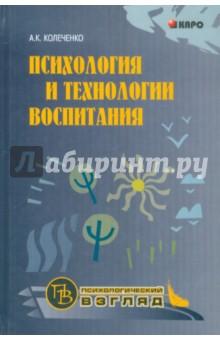 Психология и технологии воспитания - Александр Колеченко