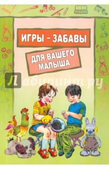 Фурсова, Костенко: Игры-забавы для вашего малыша: Пальчиковые игры. Игры с предметами. Игры с красками ISBN: 978-5-9925-0469-9  - купить со скидкой