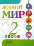 Матвеева, Котина, Куртова: Живой мир. 2 класс. Учебник. Адаптированные основные общеобразовательные программы