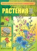 Сергей Шустов: Растения лесов, полей, лугов и болот