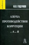 Игорь Годунов: Азбука противодействия коррупции от А до Я