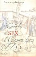 Александр Бальхаус: Любовь и Sex в Средние века