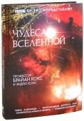 Кокс, Коэн - Чудеса Вселенной обложка книги
