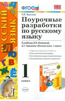 Поурочные разработки по обучению письму 1 класс школа россии скачать бесплатно фгос бесплатное обучение в вузах нижнем новгороде