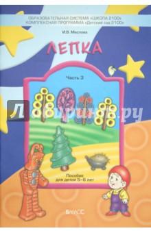 Лепка. Часть 3. Наглядное пособие для детей 5-6 лет