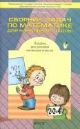 Александр Тонких: Сборник задач по математике для начальной школы. Пособие для учителей начальных классов