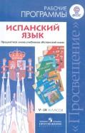 Соловцова, Липова, Кондрашова: Испанский язык. 59 классы. Рабочие программы. Предметная линия учебников