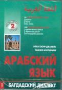 Джамиль, Мокрушина: Арабский язык. Багдадский диалект (DVD+CD)