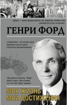 Купить Генри Форд: Моя жизнь. Мои достижения