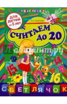Считаем до 20: для детей от 5-ти лет - Елена Соколова