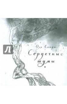 Сердечные шумы - Оля Сапфо