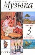 Алеев, Кичак: Музыка. 3 класс. Учебник. Часть 1. РИТМ. ФГОС