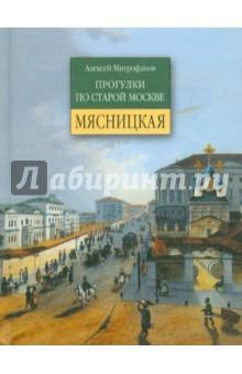 Мясницкая. Прогулки по старой Москве - Алексей Митрофанов