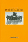 Александр Храмчихин: Русские на войне