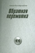 Алиса Касиляускайте: Обратная перемотка