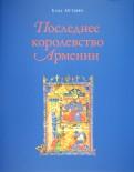 Клод Мутафян: Последнее королевство Армении. XIIXIV века