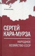 Сергей Кара-Мурза: Народное хозяйство СССР