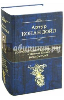 Полное собрание повестей и рассказов о Шерлоке Холмсе в одном томе - Артур Дойл