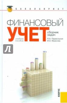 Финансовый учет. Сборник задач - Парасоцкая, Юрасова