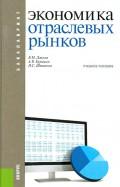 Джуха, Курицын, Штапова - Экономика отраслевых рынков. Учебное пособие обложка книги