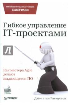 Гибкое управление IT-проектами. Руководство для настоящих самураев - Джонатан Расмуссон